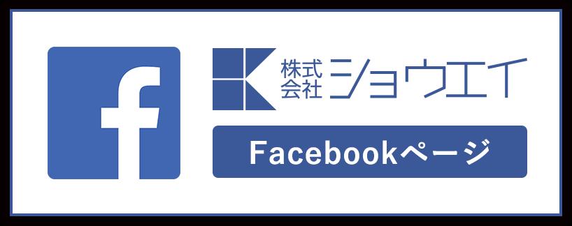 株式会社ショウエイ facebookページ