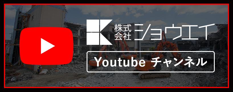 株式会社ショウエイ youtubeチャンネル